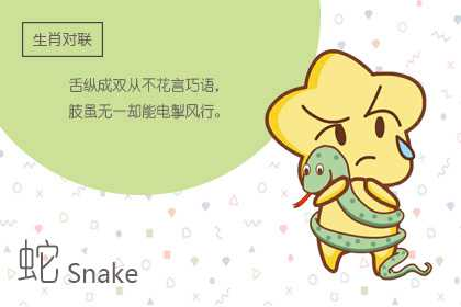 本周生肖蛇运势