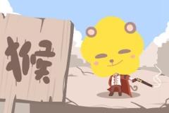 本周生肖猴运势(12.2-12.8)