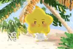 本周生肖鸡运势(12.2-12.8)