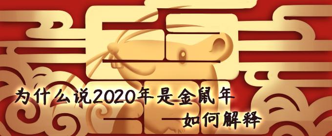 為什麼說2020年是金鼠年 如何解釋