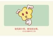 本周生肖兔运势(12.9-12.15)