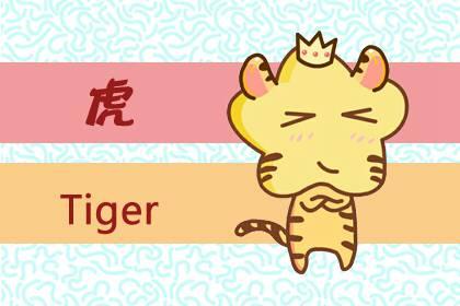 虎和什么生肖最配