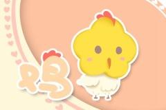 属鸡的年份及年龄对照 属鸡特征