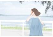 壬辰日柱女命事业运 事业心强