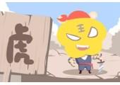 本周生肖虎运势(1.13-1.19)