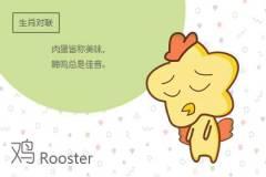 日字代表什么生肖 代表生肖鸡