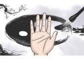 食指侧面长痣痣相怎么样 有什么影响
