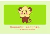 本周生肖猴运势(2.17-2.23)