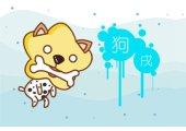 本周生肖狗运势(2.17-2.23)