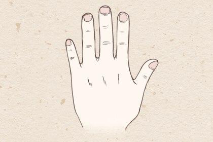 10个手指没有斗什么命 晚年转运