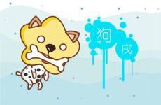 本周生肖狗运势(3.30-4.5)