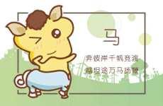 本周生肖马运势(4.6-4.12)