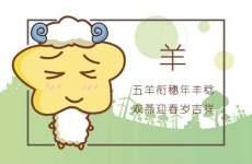 本周生肖羊运势(4.6-4.12)