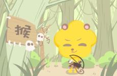 本周生肖猴运势(4.20-4.26)