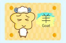 2003年属羊是什么命 命运怎么样