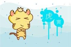 本周生肖虎运势(4.27-5.3)