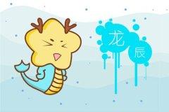 本周生肖龙运势(4.27-5.3)