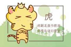 本周生肖虎运势(5.4-5.10)