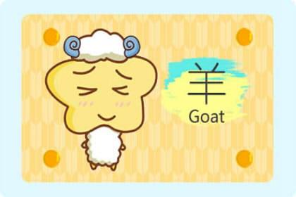 羊男喜欢什么样的感情