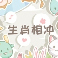 今日生肖相冲查询 2020年5月26日