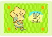 属蛇人的幸运数字 2和7都是
