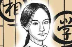 女两眉中间有痣好不好 性格外向