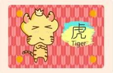 属虎的什么命 属虎几月出生最好