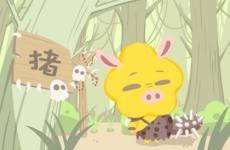 本周生肖猪运势(6.29-7.5)