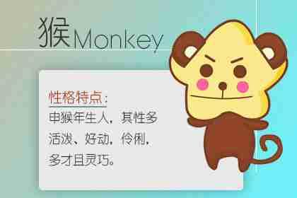 属猴的人下半年