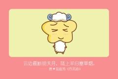 本周生肖羊运势(7.6-7.12)