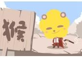 本周生肖猴运势(7.13-7.19)