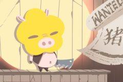 属猪人几点出生最不好 丑时出生不好