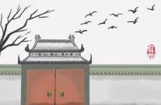 中国宅院中的天井风水讲究
