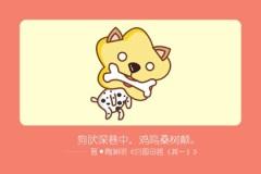 本周生肖狗运势(7.27-8.3)