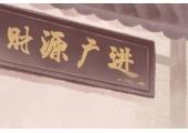 童装店取名 吉语取名法