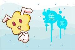 本周生肖兔运势(8.3-8.9)