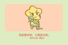 本周生肖蛇运势(8.3-8.9)