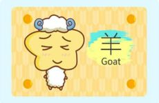 本周生肖羊运势(8.3-8.9)