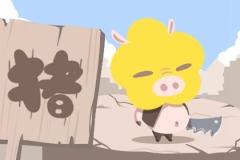 本周生肖猪运势(8.3-8.9)