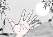 男人左手断掌敢不敢嫁 运势发展影响好吗