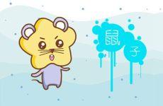 2021年小寒出生的鼠宝宝名字 属鼠宝宝吉祥名字