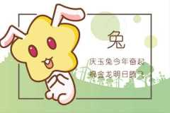 本周生肖兔运势(9.7-9.13)