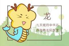 本周生肖龙运势(9.7-9.13)