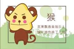 本周生肖猴运势(9.7-9.13)