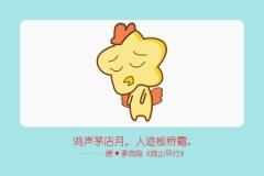 本周生肖鸡运势(9.7-9.13)