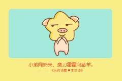 本周生肖猪运势(9.7-9.13)