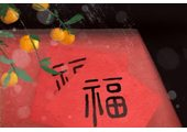 2021年春节风俗禁忌有哪些讲究 春节不宜吃稀饭