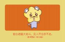 2020年鼠宝宝国庆节出生取名 注意生肖鼠忌用字