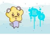 2020年农历九月出生的鼠宝宝取名 属鼠宝宝名字推荐