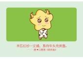 2020年腊月二十四出生的宝宝属鼠还是牛 宝宝属牛